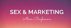 Секс и маркетинг: 5 признаков сексуальности бренда