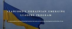 Стэнфордский университет запускает стипендиальную программу для украинских предпринимателей